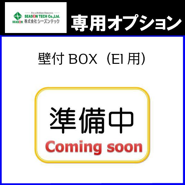 壁付BOX(EI用)