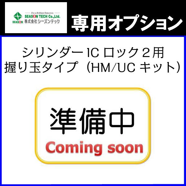 握り玉タイプ(HM/UCキット)シリンダーICロック2用