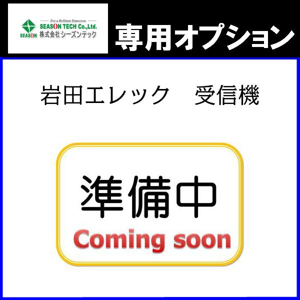 岩田エレック 受信機 ST-AR220S