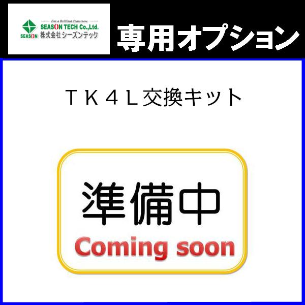 TK4L交換キット ST-S1073C-TK