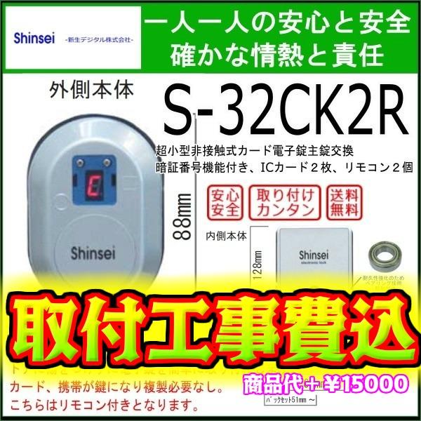 S-32CK2R(暗証番号・ICカード・リモコン)超小型非接続式カード電子錠 オートロック 主錠交換用 電子錠 後付 電気錠 Shinsei 新生デジタル
