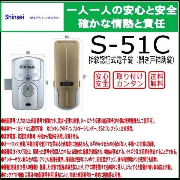 S-51C 補助錠タイプ(暗証番号・指紋認証・非常キー)オートロック 電子錠 後付 電気錠 Shinsei 新生デジタル