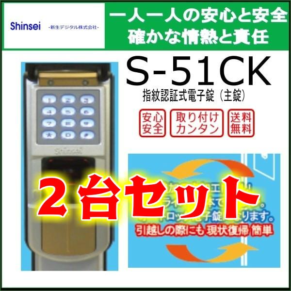 2台セット!!S-51CK 主錠タイプ(暗証番号・指紋認証・非常キー)オートロック 電子錠 後付 電気錠 Shinsei 新生デジタル