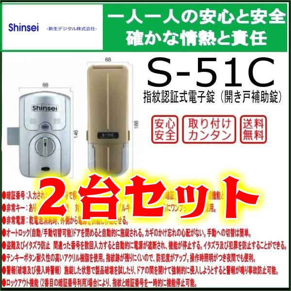 2台セット!!S-51C 補助錠タイプ(暗証番号・指紋認証・リモコン・非常キー)オートロック 電子錠 後付 電気錠 Shinsei 新生デジタル