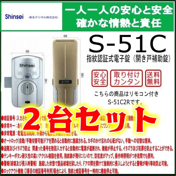 2台セット!!S-51C2R 補助錠タイプ(暗証番号・指紋認証・リモコン・非常キー)オートロック 電子錠 後付 電気錠 Shinsei 新生デジタル