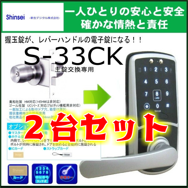 2台セット!!新正デジタル 握玉錠交換用電子錠 S-33CK(暗証番号・カード)電子錠 電気錠 後付け オートロック