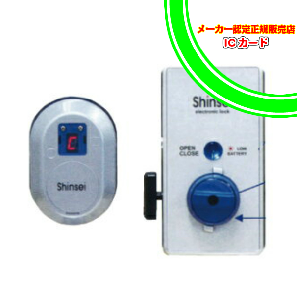 S-32CK(暗証番号・ICカード)超小型非接続式カード電子錠 オートロック 主錠交換用 電子錠 後付 電気錠 Shinsei 新生デジタル