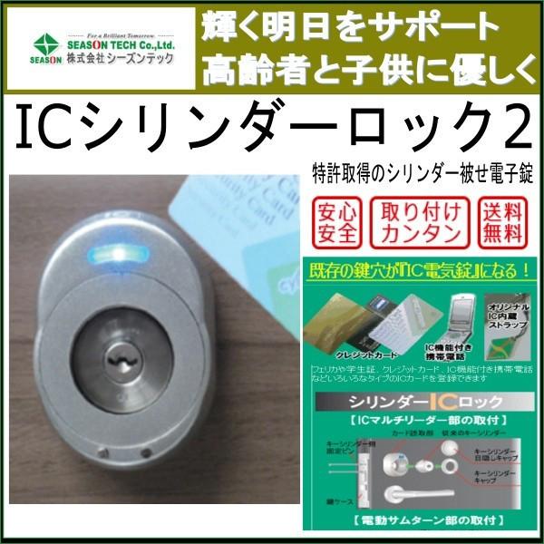 シリンダーICロック3 ICカード オートロック 電子錠 後付 IC電気錠 シーズンテック シリンダー被せ