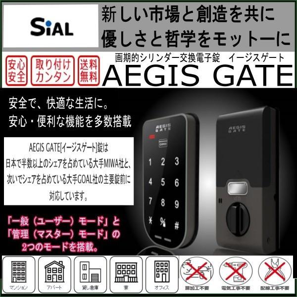 メーカー正規販売 SiAL イージスゲート AEGIS GATE(暗証番号・ICカード)タッチパネル オートロック 電子錠 後付 電気鍵 シリンダー交換