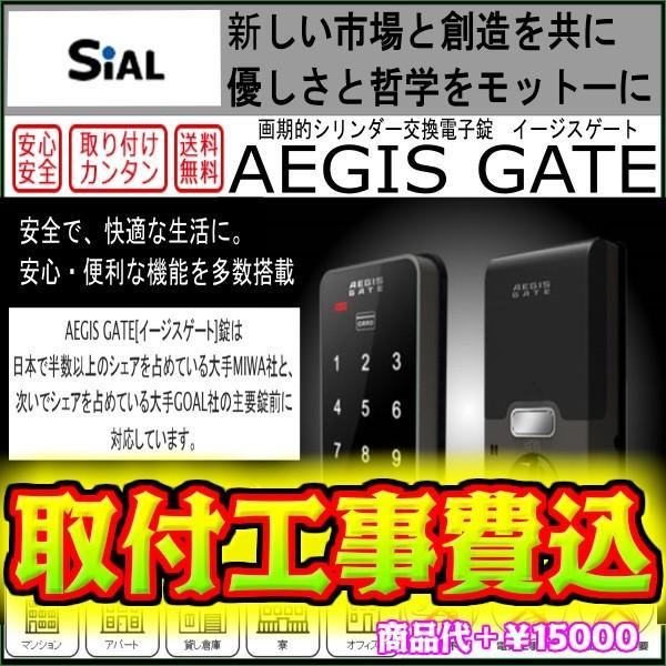 メーカー正規販売 SiAL イージスゲート(暗証番号・ICカード)タッチパネル オートロック 電子錠 後付 電気鍵 シリンダー交換