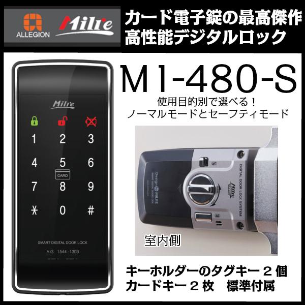 MIlre MI-480S タッチパネル式デジタルICロック 電子錠 後付け 電子鍵 オートロック 開き戸