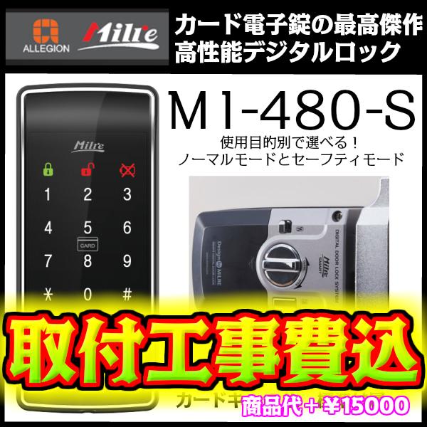 基本取付工事セット MIlre MI-480S タッチパネル式デジタルICロック 電子錠 後付け 電子鍵 オートロック 開き戸