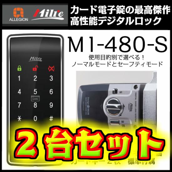 2台セット!!MIlre MI-480S タッチパネル式デジタルICロック 電子錠 後付け 電子鍵 オートロック 開き戸