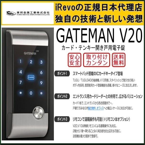 GATEMAN V20(暗証番号・ICカードキー)タッチパネル オートロック 電子錠 後付 電気鍵 ゲートマン