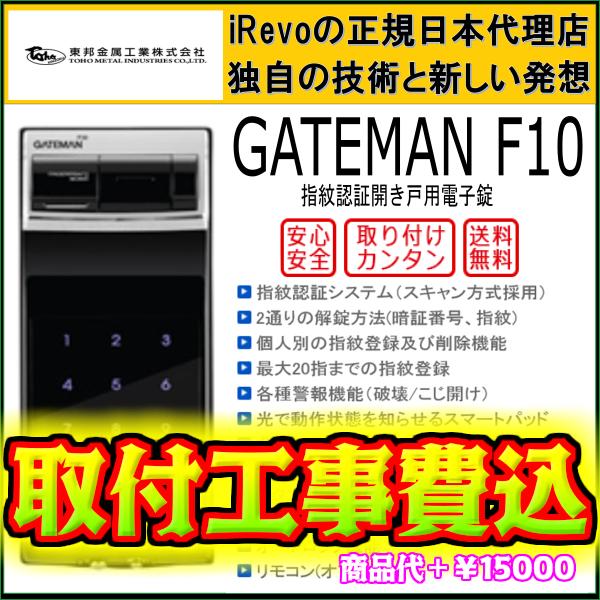 GATEMAN F10(暗証番号・指紋認証)タッチパネル オートロック 電子錠 後付 電気鍵 アイレボ ゲートマン