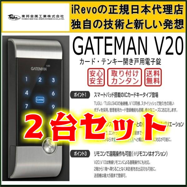 2台セット!!GATEMAN V20(暗証番号・ICカードキー)タッチパネル オートロック 電子錠 後付 電気鍵 ゲートマン