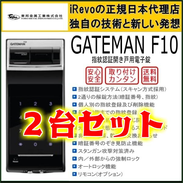 2台セット!!GATEMAN F10(暗証番号・指紋認証)タッチパネル オートロック 電子錠 後付 電気鍵 アイレボ ゲートマン