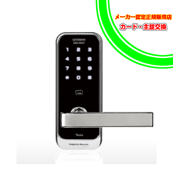 GATEMAN Nero ゲートマン ネロ(暗証番号・ICカード)オートロック 電子錠 後付 電気鍵