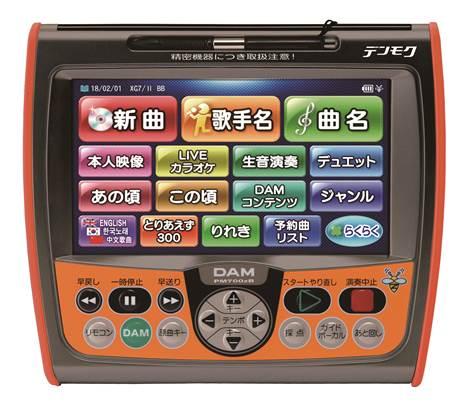 カラオケリモコン【新品】【送料無料】【メーカー保証】第一興商 DAM デンモク PM-700zB