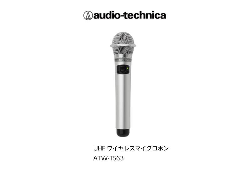 カラオケマイク【新品】【送料無料】【メーカー保証】オーディオテクニカ ATW-TS63 電波式ワイヤレスマイク(シルバー)