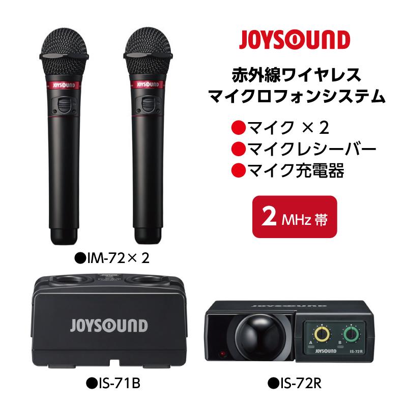 【新品】JOYSOUND 赤外線ワイヤレスマイクセット IM-72×2 IS-72R IS-71B