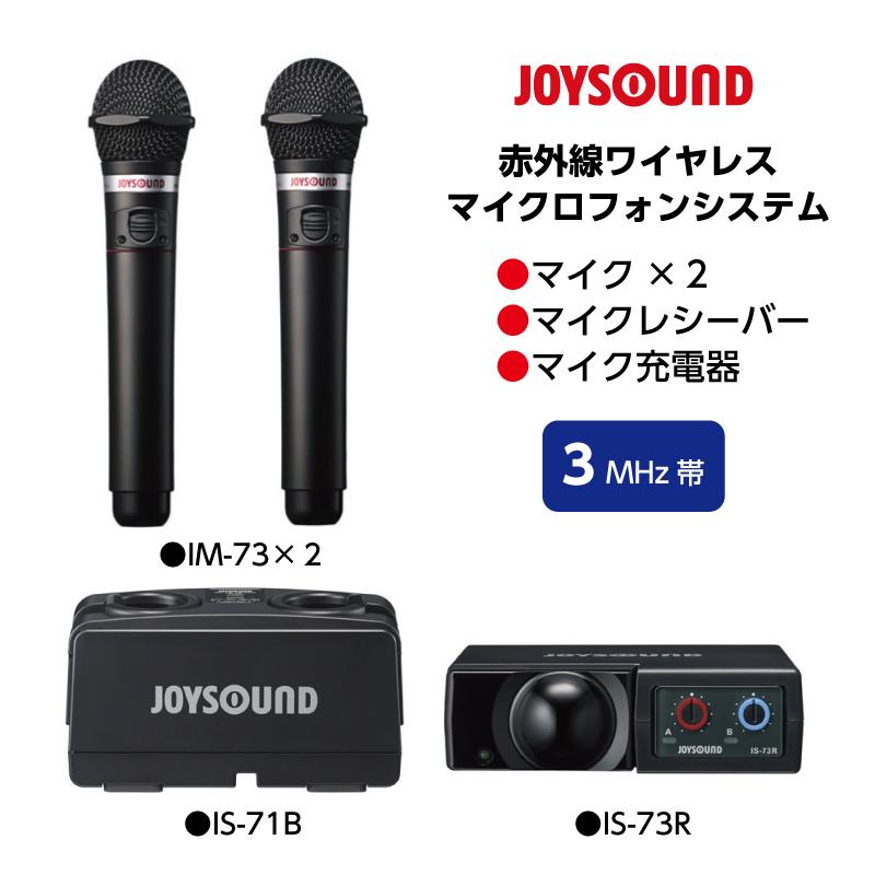 【新品】JOYSOUND 赤外線ワイヤレスマイクセット IM-73×2 IS-73R IS-71B
