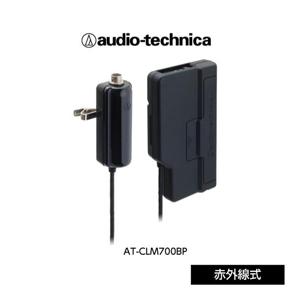 【新品】【送料無料】【メーカー保証】audio-technica/オーディオテクニカ赤外線ベルトパックワイヤレストランスミッタ AT-CLM700BP