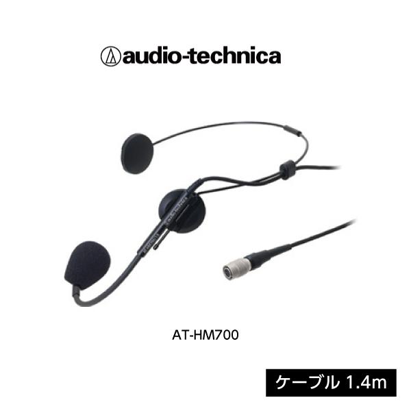 【新品】【送料無料】【メーカー保証】audio-technica/オーディオテクニカ800MHzワイヤレスヘッドウォーンマイク AT-HM700/1.4