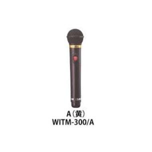 カラオケマイク【新品】【送料無料】【メーカー保証】第一興商 WITM-300 A 赤外線ワイヤレスマイク【smtb-TK】