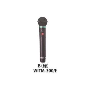 カラオケマイク【新品】【送料無料】【メーカー保証】第一興商 WITM-300 B 赤外線ワイヤレスマイク【smtb-TK】