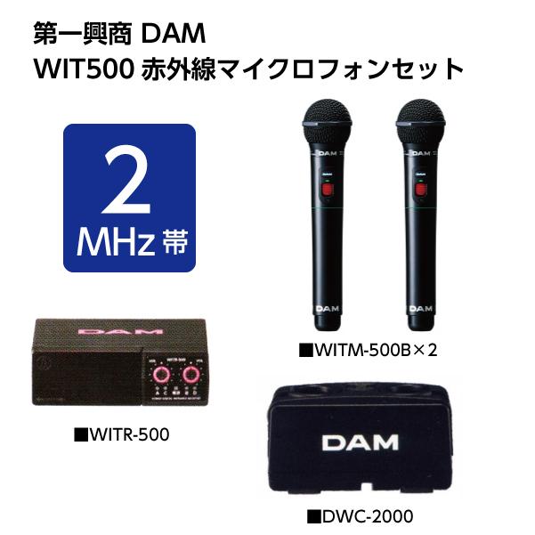 カラオケマイク【新品】【送料無料】【メーカー保証】第一興商 WITM-500B 赤外線ワイヤレスマイクセット【smtb-TK】