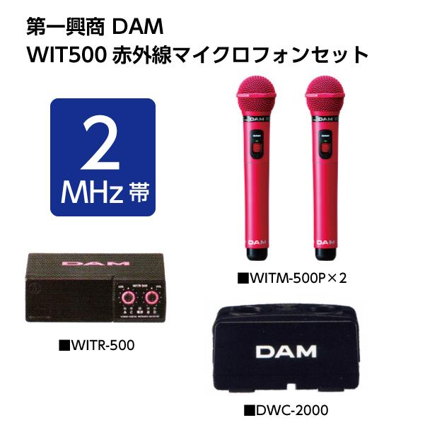 カラオケマイク【新品】【送料無料】【メーカー保証】第一興商 WITM-500P 赤外線ワイヤレスマイクセット【smtb-TK】