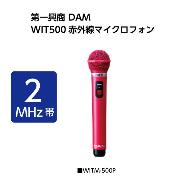 カラオケマイク【新品】【送料無料】【メーカー保証】第一興商 WITM-500P (Pピンク) 赤外線ワイヤレスマイク【smtb-TK】