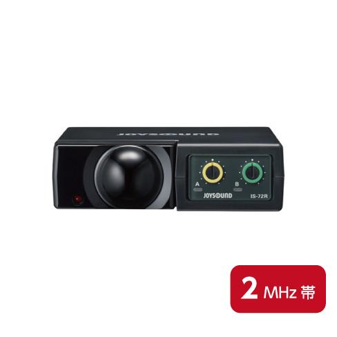 【新品】JOYSOUND 赤外線ワイヤレスマイクレシーバー IS-72R(2MHz帯)