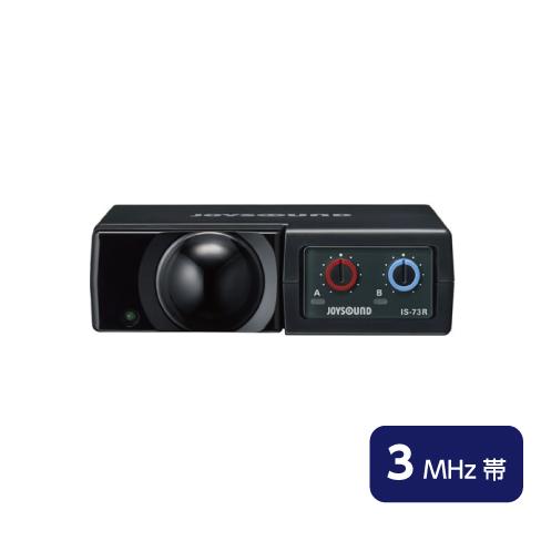 【新品】JOYSOUND 赤外線ワイヤレスマイクレシーバー IS-73R(3MHz帯)