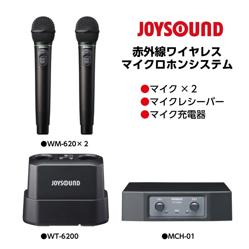 【中古美品】JOYSOUND 赤外線ワイヤレスマイク5点セット WM-620 WT-6200 MCH-01 WS-H5