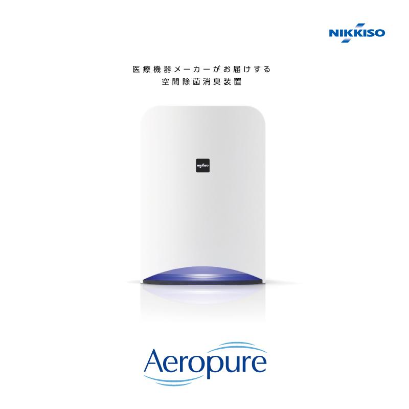 医療機器メーカーがお届けする空間除菌消臭装置 新品 メーカー保証 Aeropure 品質保証 エアロピュア AN-JS1 空間除菌消臭装置 内祝い