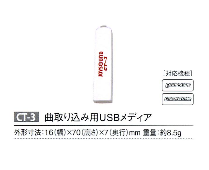 【新品】XING 曲取り込み用USBメディア CT-3