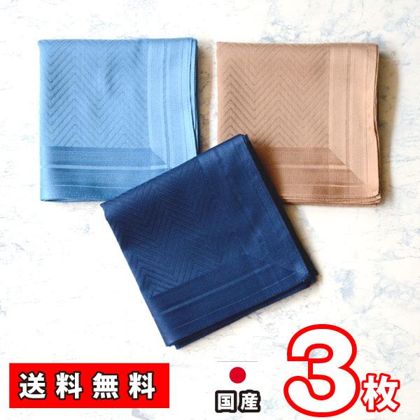 国産の高品質メンズハンカチです ハンカチ メンズ 2020新作 一部予約 3枚セット 国産 日本製 紳士用 綿100% ポイント消化