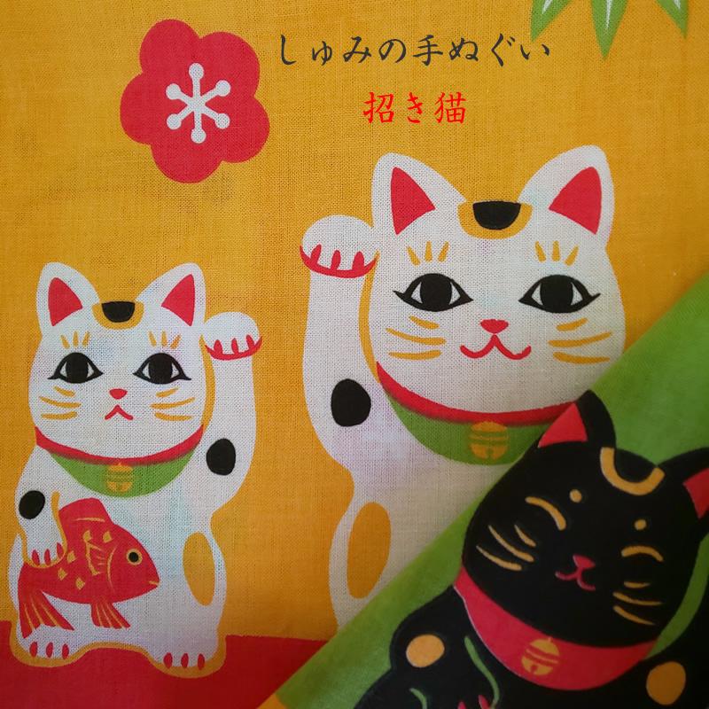 和の手ぬぐいシリーズ・ほつれないメロ仕上げ ネコ ねこ しゅみの手ぬぐいJAPANESE TOWEL招き猫 日本製 和手ぬぐい 絵手ぬぐい 壁掛け 海外へのおみやげに