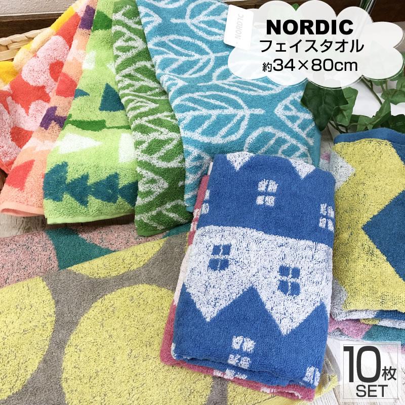 北欧調フェイスタオルおしゃれ お買得 かわいい POP カラフル NORDIC 北欧柄フェイスタオル 10枚セット 12種 公式ストア ノルディック まとめ買い 選べる 北欧ジャガード織りフェイスタオル 約34×80cm