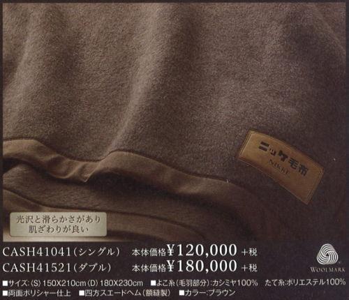 ニッケ 高級カシミヤ毛布 ダブル【約180×210cm】よこ糸(毛羽部分)カシミヤ100% 2.1kg