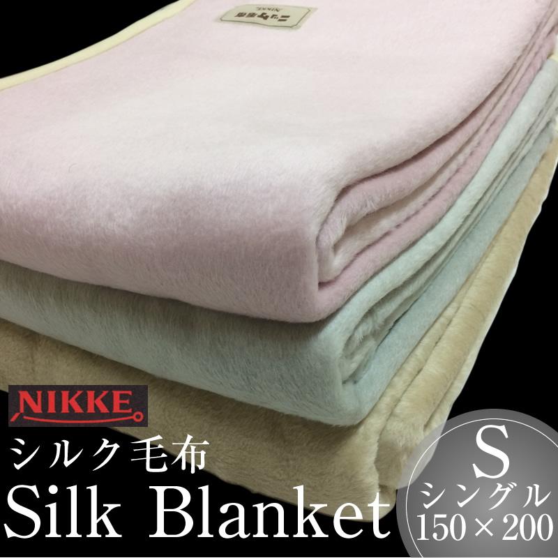 ニッケ シルク毛布 シングル【約150×200cm】1.4kg日本製 毛羽部分シルク100%