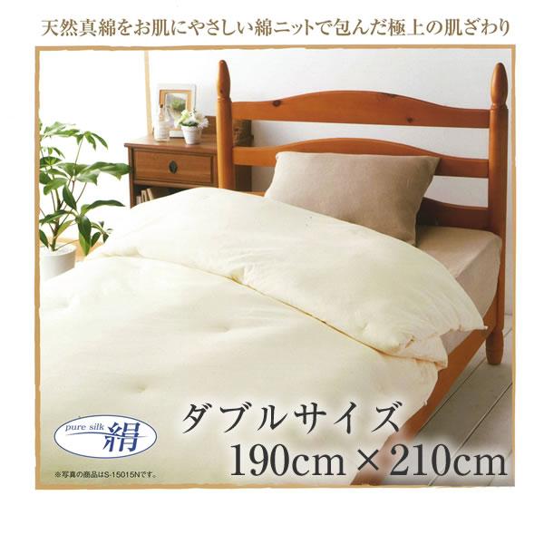 ニット真綿ふとんシルク100%天然真綿布団ダブル 真綿1.0kg
