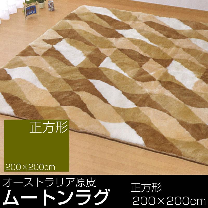 ムートンラグ 正方形(パイル長28mm)【200x200cm 】オーストラリア原皮