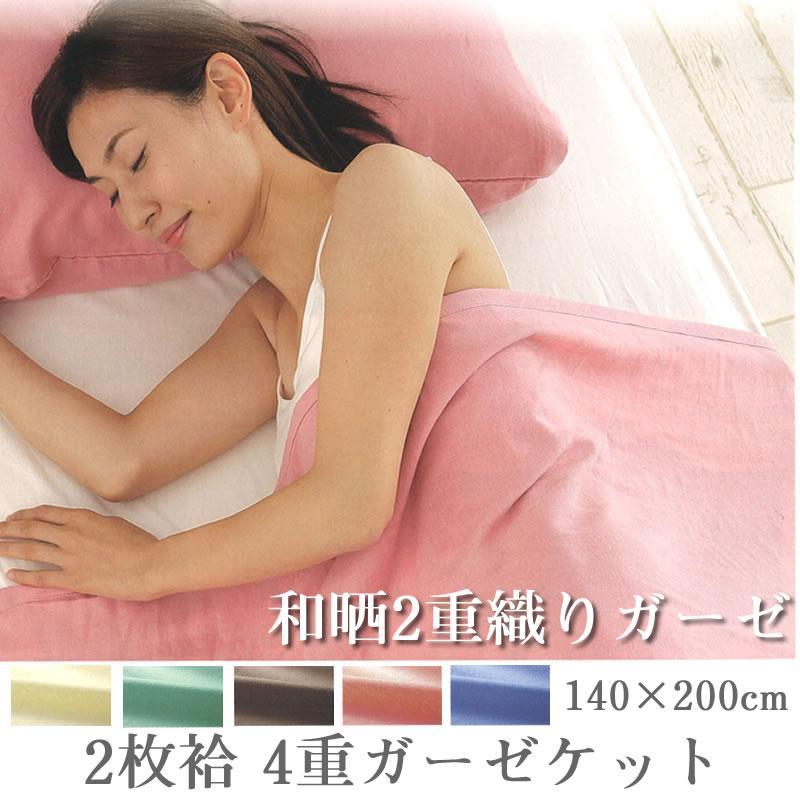 【エントリー P5倍】日本製 和晒し2重織りガーゼ 無地 2枚袷 4重ガーゼケット シングルサイズ【約140×200cm】綿100% 和晒し加工