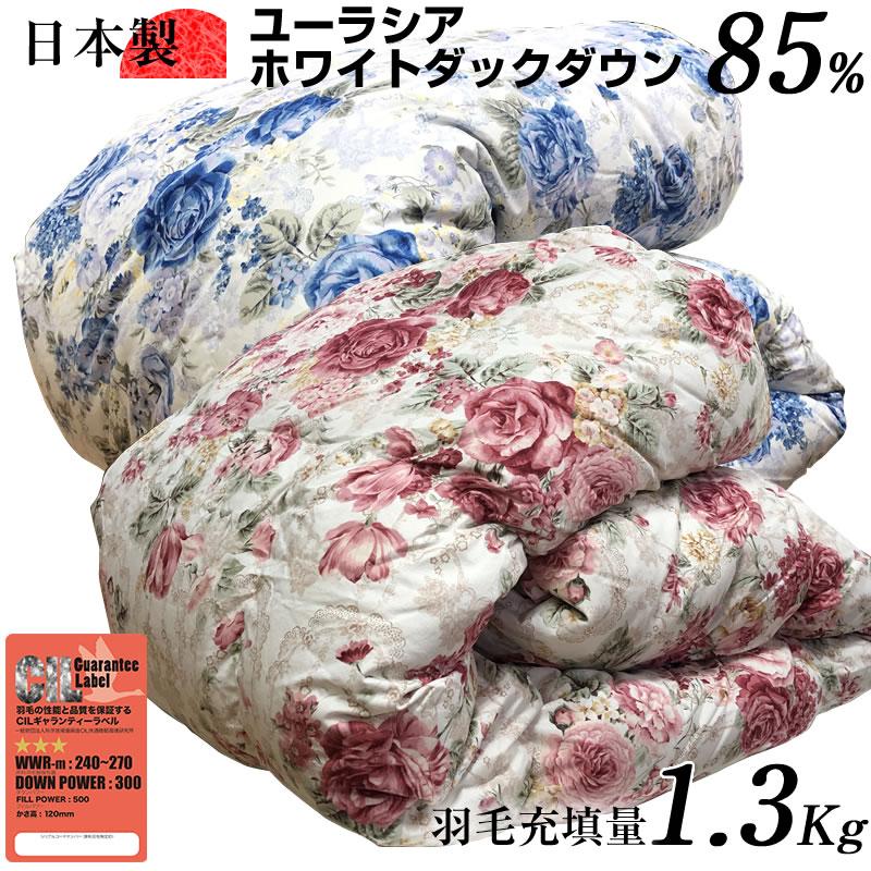 国産 羽毛布団シングルロング 約150x210cm【KM003】CILレッドラベルユーラシアホワイトダックダウン85% 1.3kg 側生地 綿100% 羽毛ふとん
