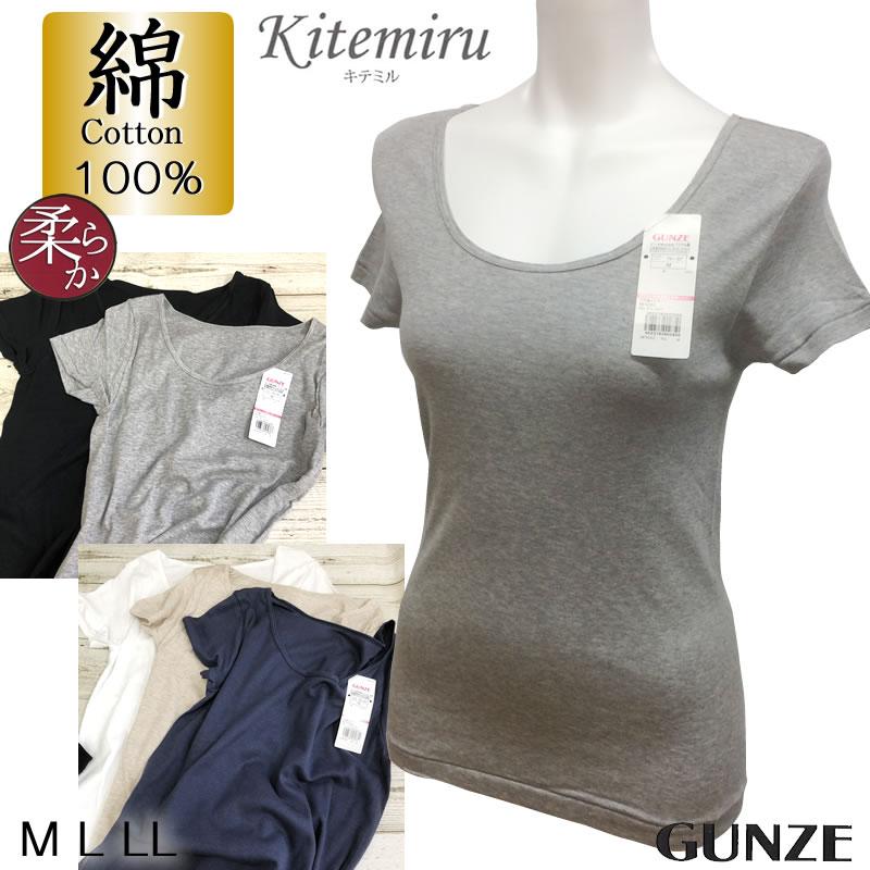 グンゼ Kitemiru 日本最大級の品揃え キテミル 綿100% 無地 再入荷 予約販売 二分袖 半袖 Tシャツ GUNZE 2分袖インナー 柔らか 天然素材 コットン 仕事用 レディース インナー 肌触り 仕事着 ルームウェア オフィス 女性 婦人肌着 下着 無地tシャツ クルーネックインナーシャツ