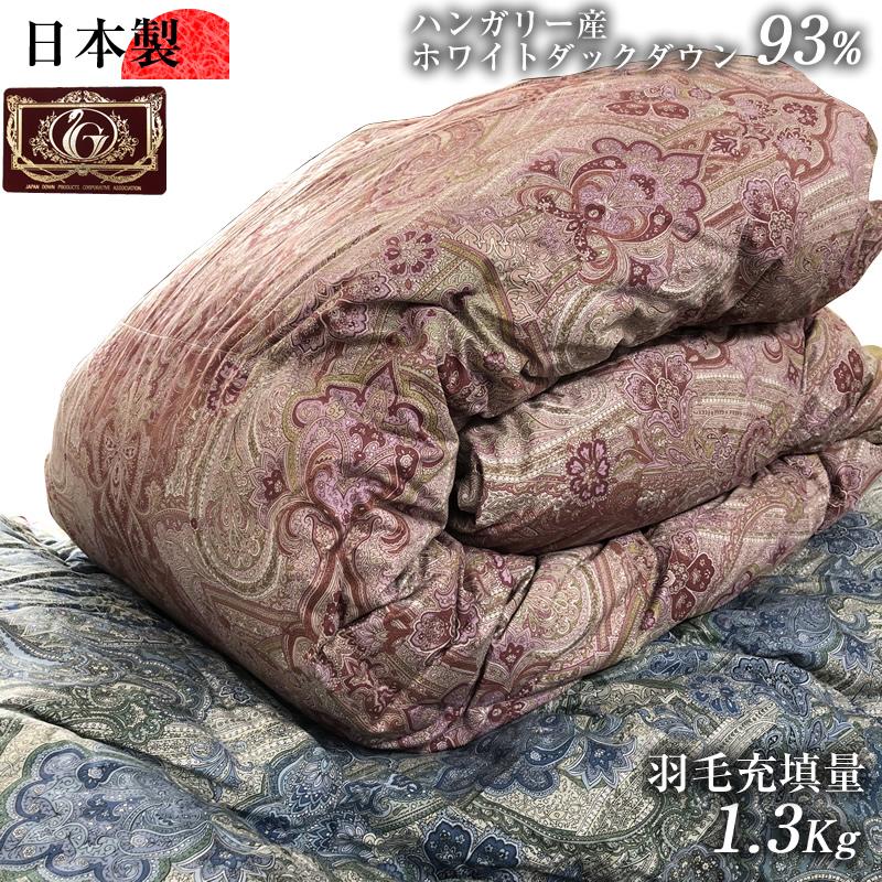 送料無料 日本製 ブランド品 ダウンパワー350dp以上 5%OFF クリーンアップ加工 抗菌防臭 在庫限り 国産 5339 1.3kg シングルハンガリー産ホワイトダックダウン93% 側生地 綿100% エクセルゴールド羽毛布団 羽毛ふとん