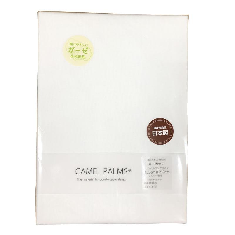 ふんわりガーゼで 素肌に優しい クーポン配布中 定価 日本製 ガーゼカバー シングル 白無地 肌にやさしい 綿100% 掛け布団カバー 在庫あり ファスナー使用